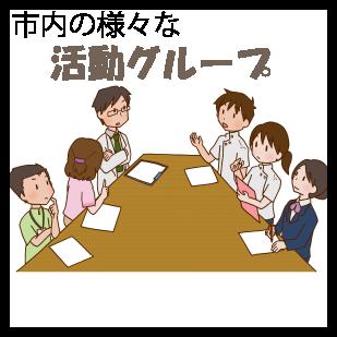 尼崎の介護・医療グループ