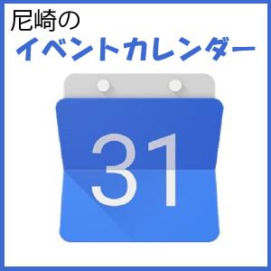 尼崎の医療・介護イベントカレンダー