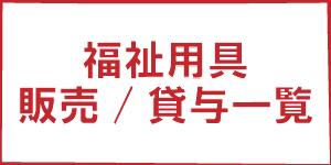 尼崎の福祉用具販売/貸与一覧