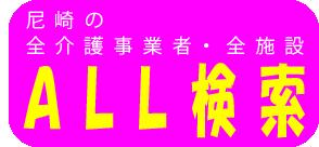 尼崎の全事業所・全施設一覧