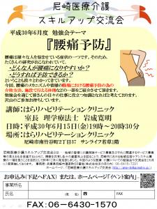 尼崎医療介護スキルアップ交流会 腰痛予防